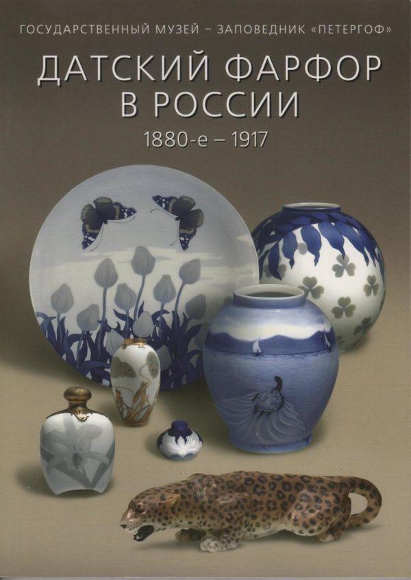Датский фарфор в России 1880-1917