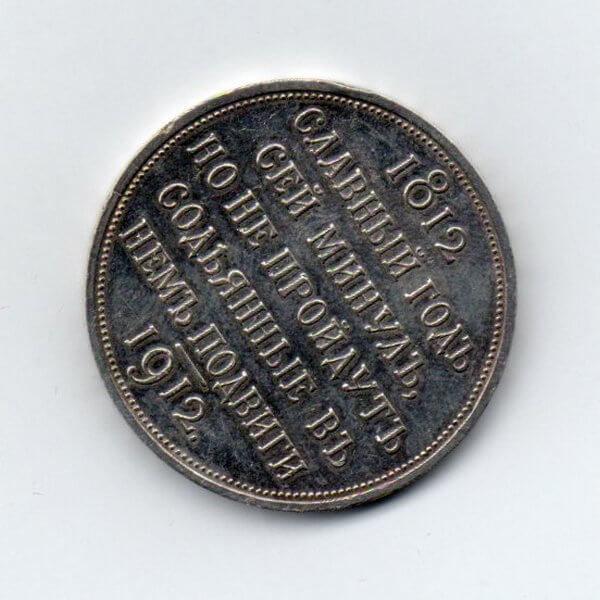 1 рубль 1912 год Вес