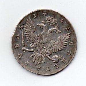 1 Рубль 1742 год СПБ Реверс