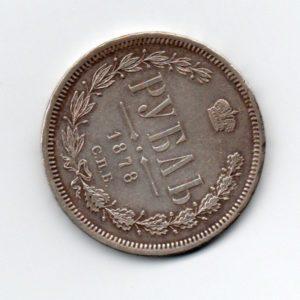 1878 год 1 рубль