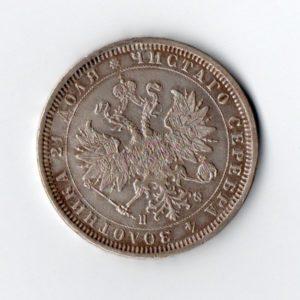 1 рубль 1878 СПБ НФ