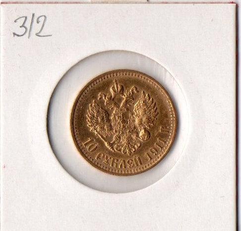 10 рублей 1911 года Российская Империя