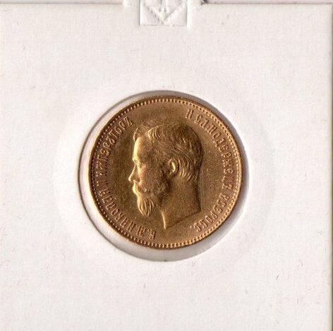 Монета 10 рублей 1911 год
