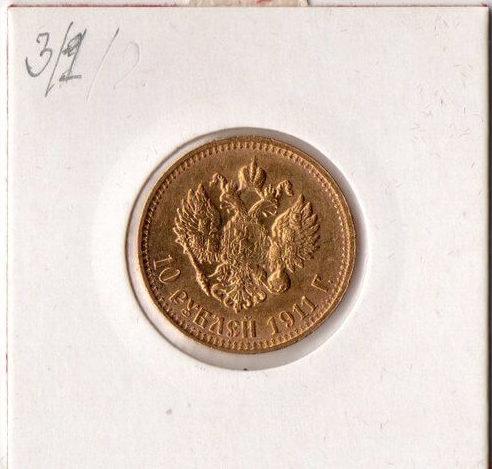 10 рублей царский червонец 1911