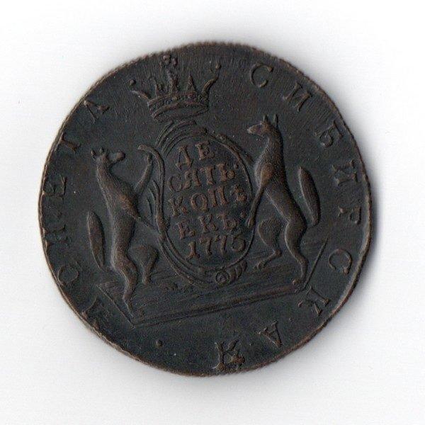 10 Копеек 1775 год КМ Сибирские