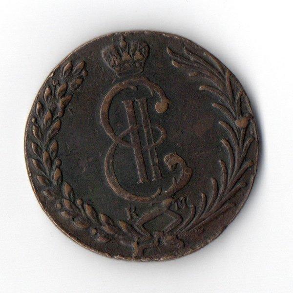 10 Копеек 1779 год Сибирские