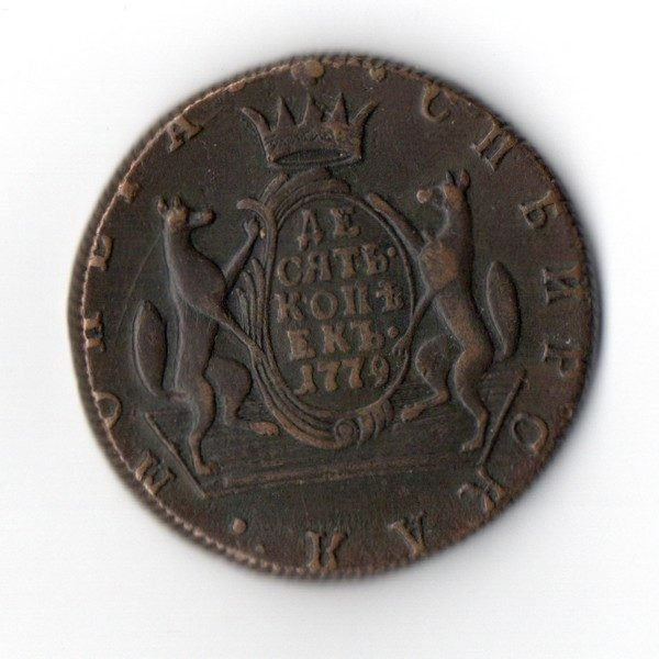10 Копеек 1779 год КМ