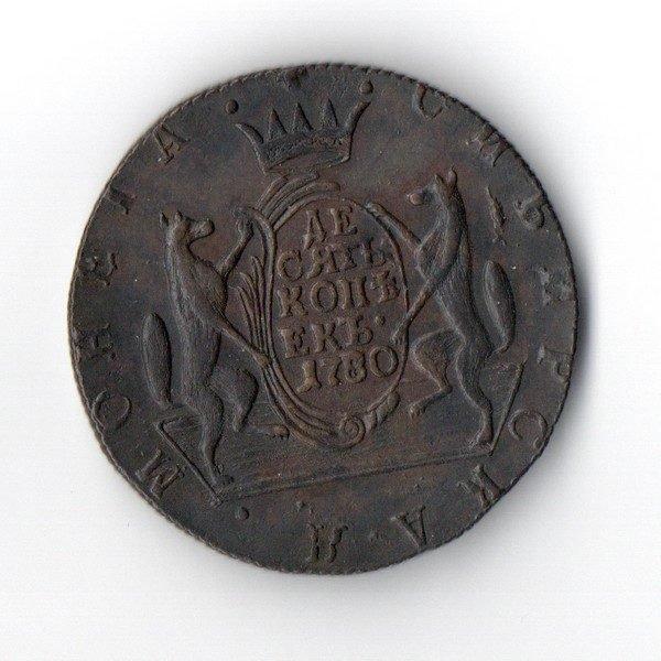 10 Копеек 1780 год КМ Коррозия