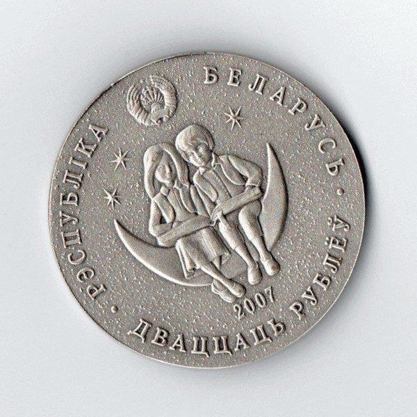 Банк Беларуси 20 рублей