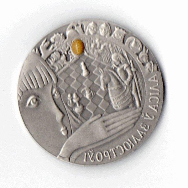Алиса Беларусь 20 рублей