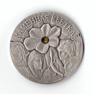20 Рублей цветок