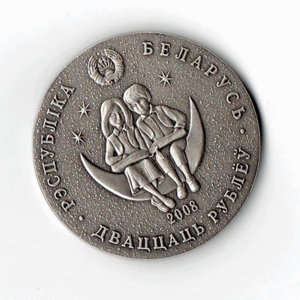 20 рублей Беларусь