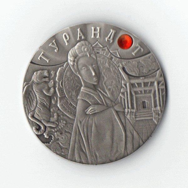 20 рублей Принцесса Турандот