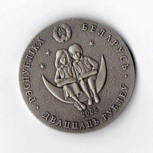 Цветок каменный 20 рублей