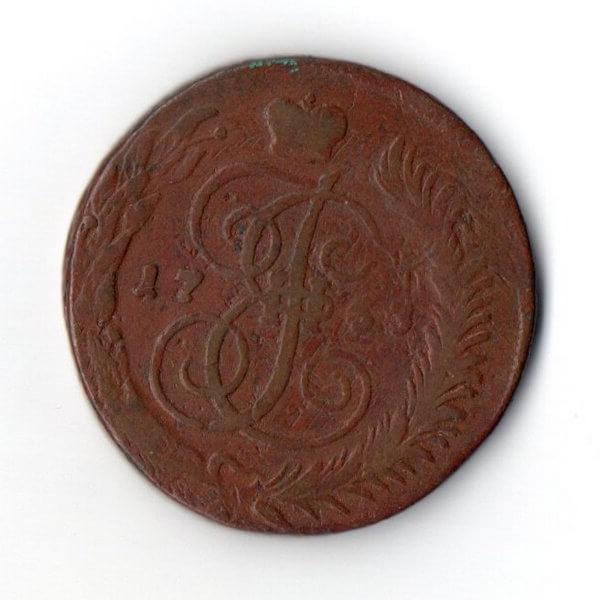5 копеек 1763 год СПБ реверс