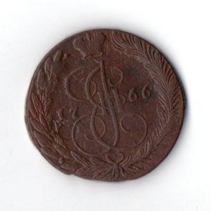 5 Копеек 1766 год ЕМ