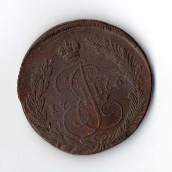 5 Копеек 1766 год реверс
