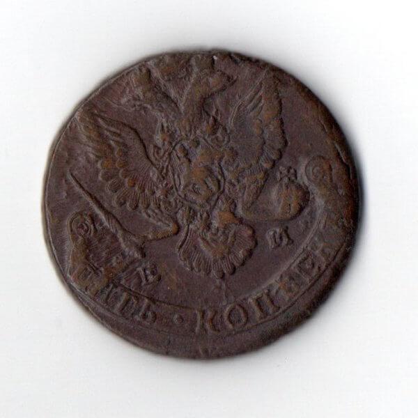 5 Копеек 1787 год коррозия