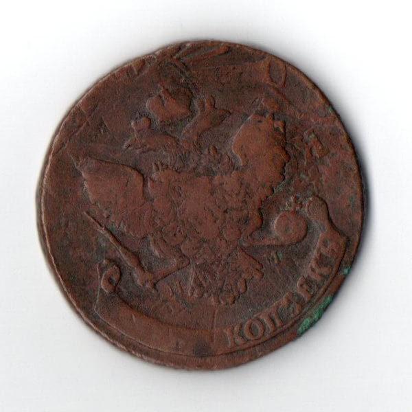 5 Копеек 1788 ММ Перечеканка
