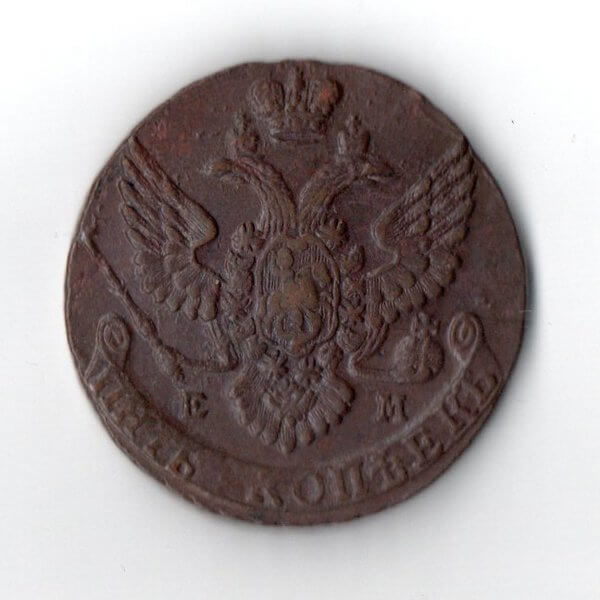 Пятак 1788 года ем