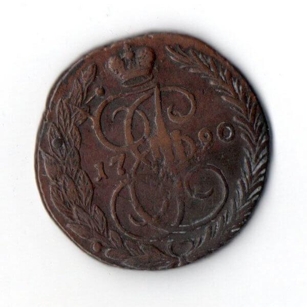 5 Копеек 1790 ЕМ реверс монеты