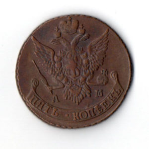 5 Копеек 1792 АМ аверс