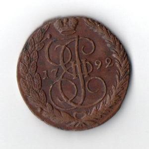 Монета 5 Копеек 1792 ЕМ