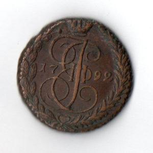 5 Копеек 1792 ЕМ медь
