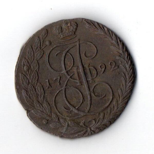 5 Копеек 1792 ЕМ