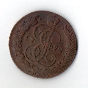 5 Копеек 1792 год АМ