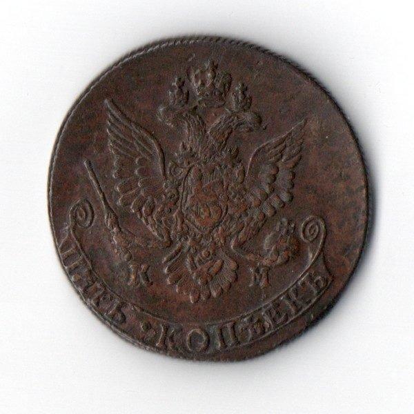 5 Копеек 1782 год КМ R зелень