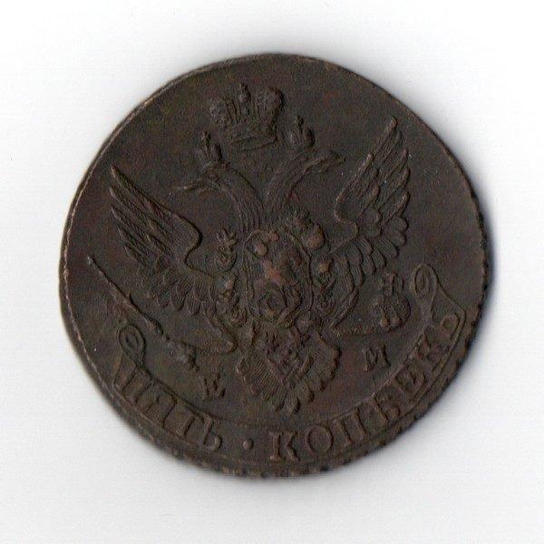 5 Копеек 1796 год ЕМ Редкая