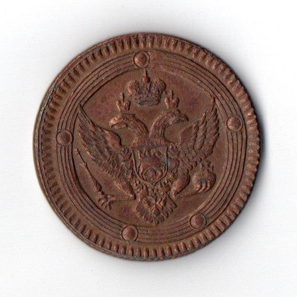 Чистка 5 копеек 1802 ЕМ аверс