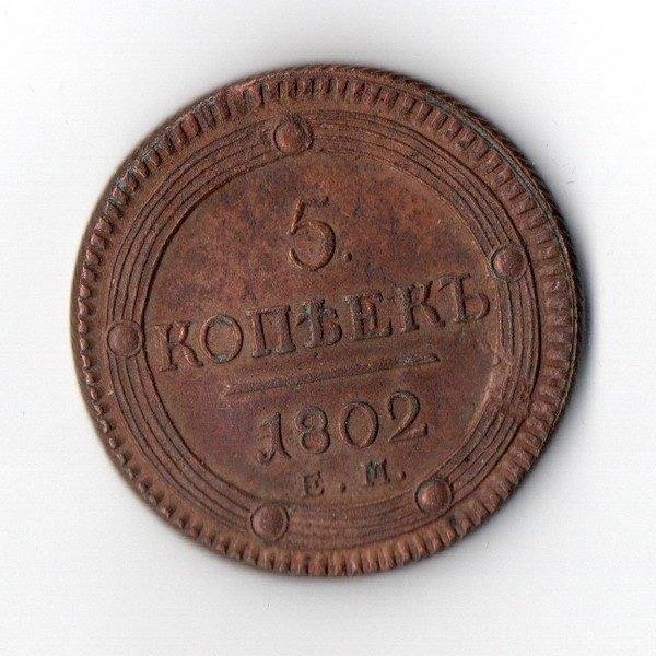 1802 год ЕМ чистка