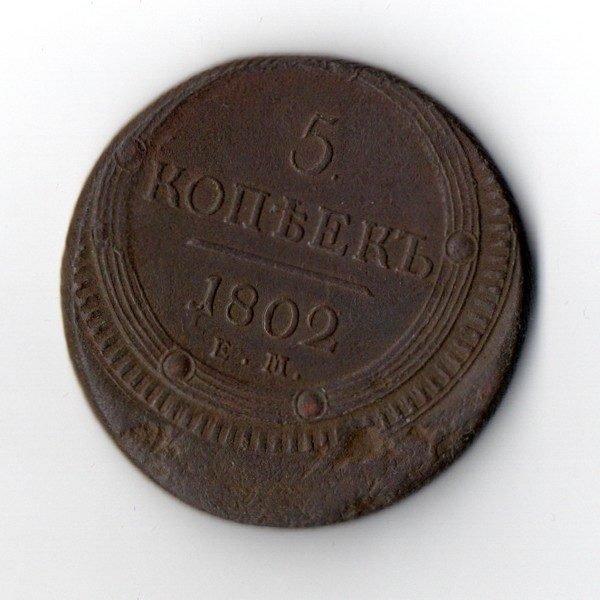 5 Копеек 1802 Язык