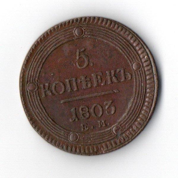 ЕМ 1803 пять копеек