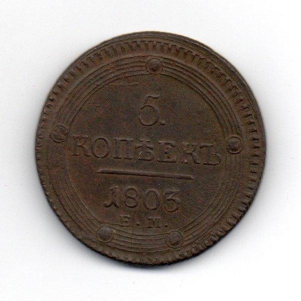 монета 5 копеек 1803 ЕМ