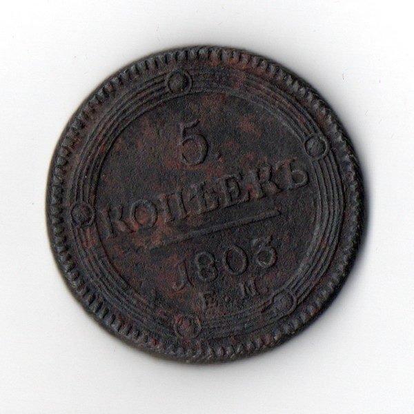 Пятак 1803 ЕМ Сильная Коррозия