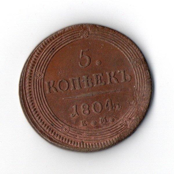 5 Копеек 1804 год ЕМ
