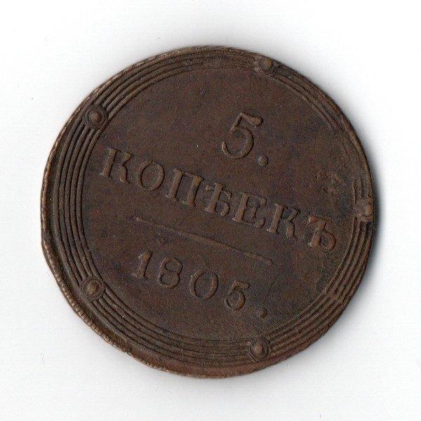 5 Копеек 1805