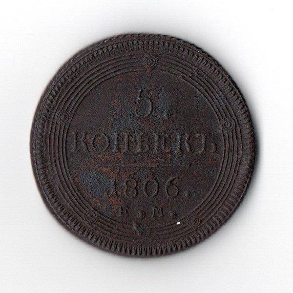 Коррозия 5 Копеек 1806 ЕМ