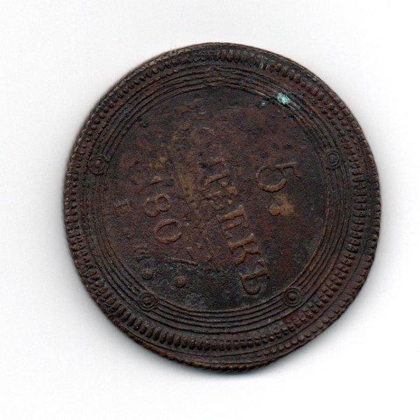 5 Копеек 1807год ЕМ Коррозия пятна