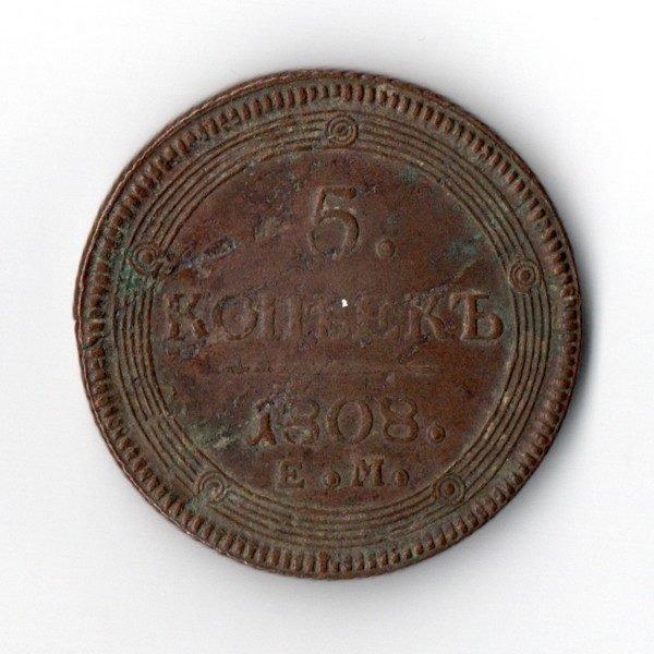 Забоины 5 Копеек 1808 ЕМ
