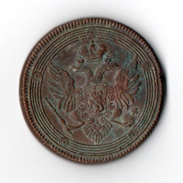 Монета пять копеек 1808 ЕМ Зелень