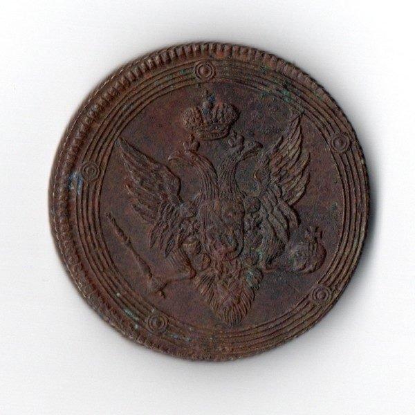 5 Копеек 1809 год ЕМ