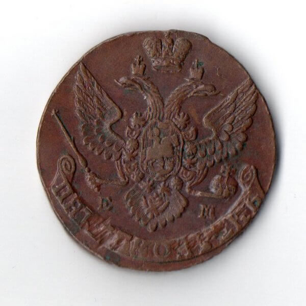 Монета 5 Копеек 1792 ЕМ аверс