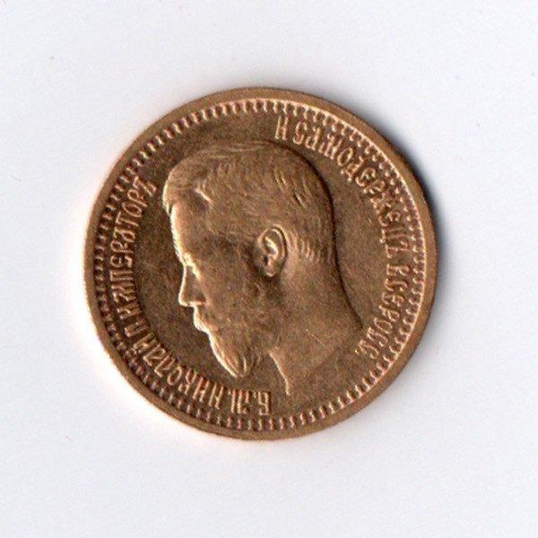 7 рублей 50 копеек 1897 год Николай