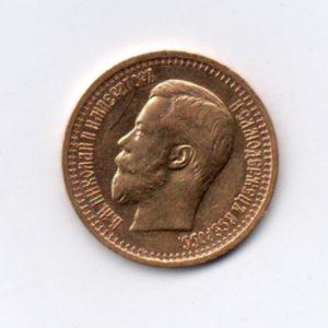 7 рублей 50 копеек Николай Второй