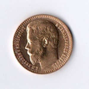 15 рублей 1897 Россия Империя