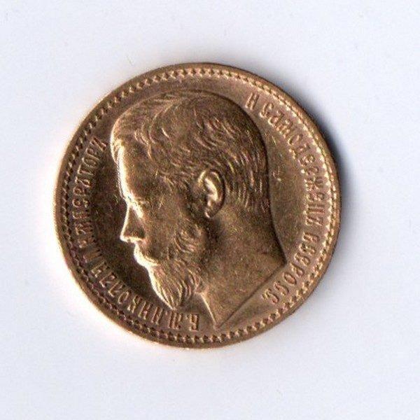 15рублей 1897год оригинал